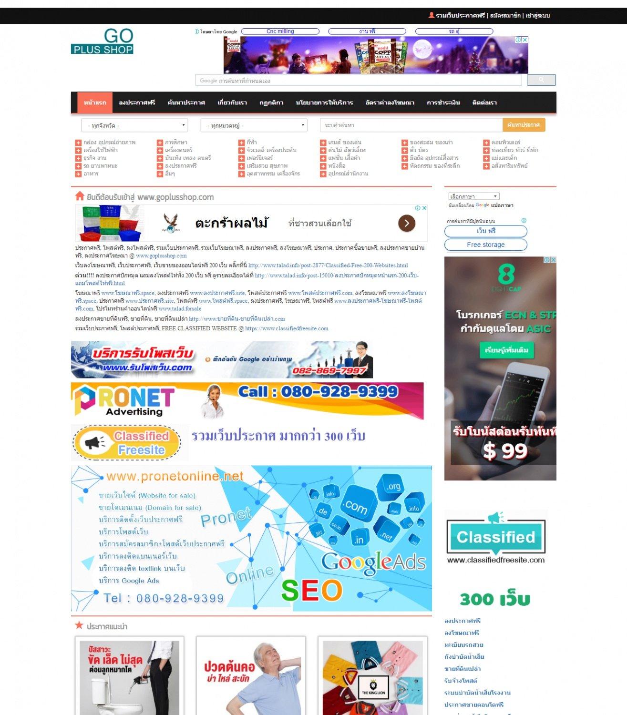 ขายเว็บประกาศฟรี ติดอันดับ www.goplusshop.com