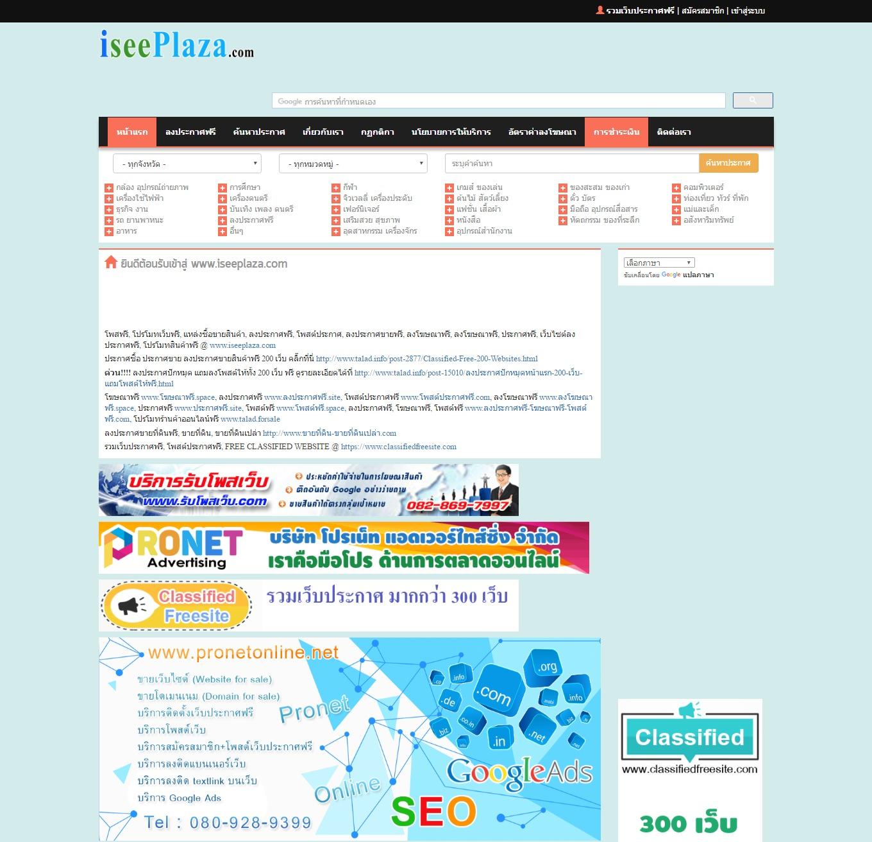 ขายเว็บประกาศฟรี ติดอันดับ (Website for sale) www.iseeplaza.com