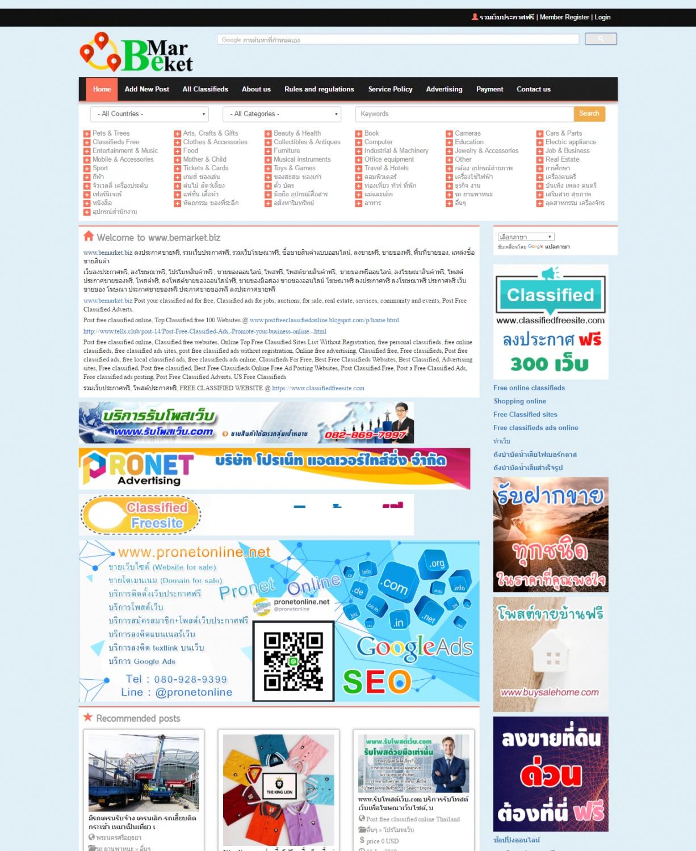 ขายเว็บประกาศฟรี ติดอันดับ (Website for sale) www.bemarket.biz