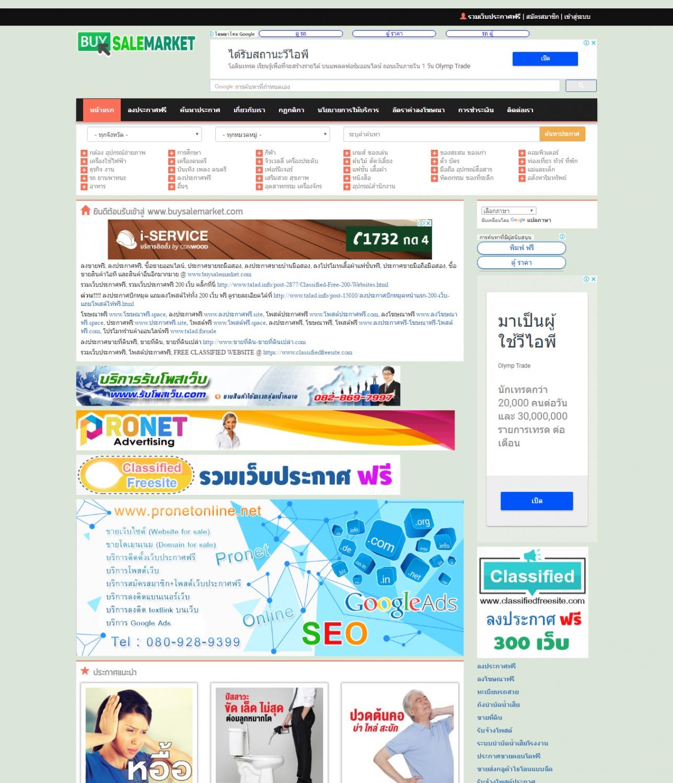 ขายเว็บประกาศฟรี ติดอันดับ www.buysalemarket.com