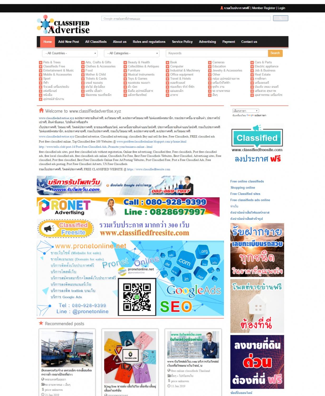 ขายเว็บประกาศฟรี ติดอันดับ (Website for sale) www.classifiedadvertise.xyz