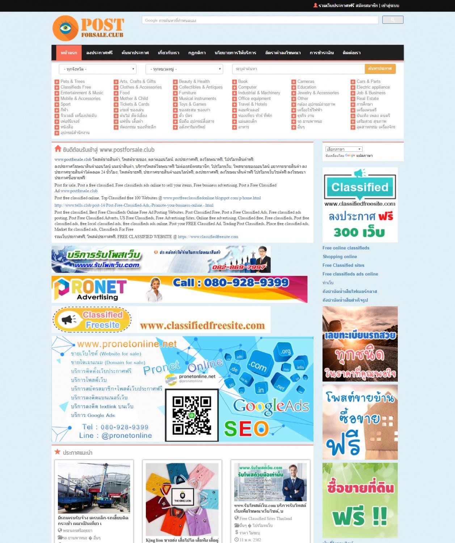 ขายเว็บประกาศฟรี ติดอันดับ (Website for sale) www.postforsale.club