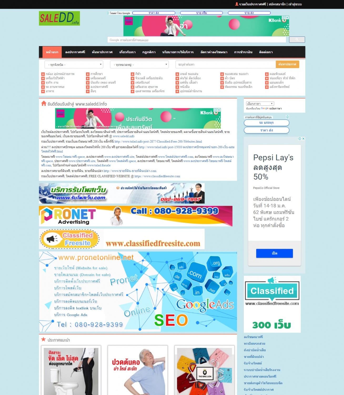 ขายเว็บประกาศฟรี ติดอันดับ www.saledd.info