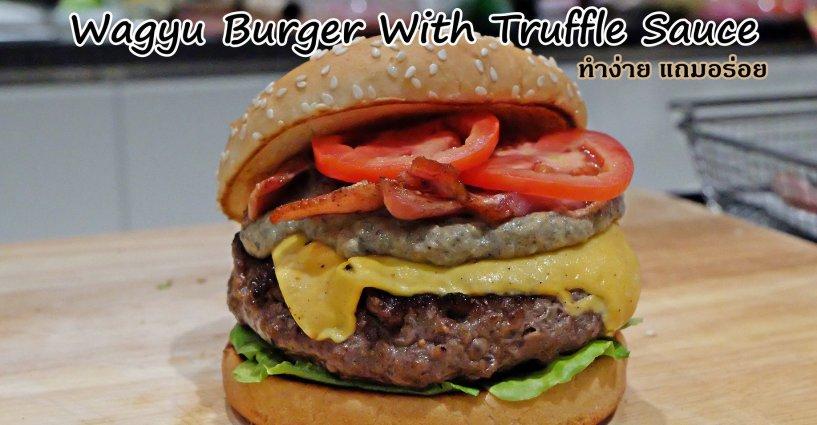 Food Diary แจกสูตรเมนูเบอร์เกอร์วากิวซอสทรัฟเฟิล (Wagyu Burger with Truffle Sauce) เสกบ้านให้เป็นร้านอาหารตอนที่ 8