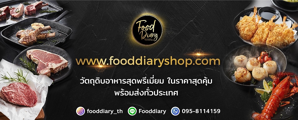 Food Diary Shop Open