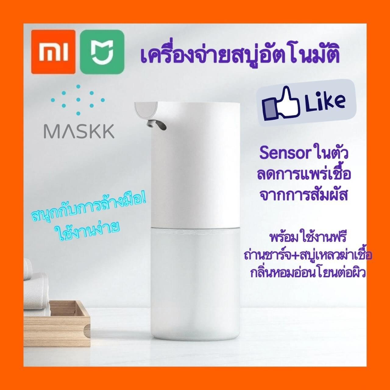 เครื่องกดสบู่อัตโนมัติ เซนเซอร์ในตัว Xiaomi Mijia Auto Foaming Hand Wash ครบชุด