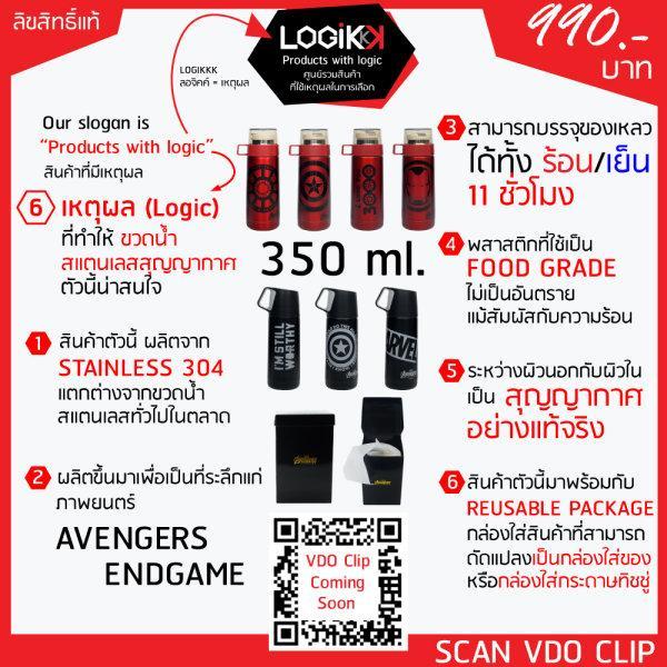 Travel Gadgets, LOGIKKK, Bottle, Avengers Endgame, CAPTAIN AMERICA, Meme, Black