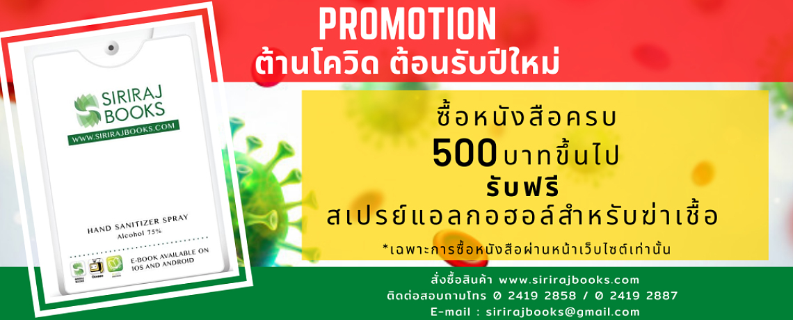 Promotion spray