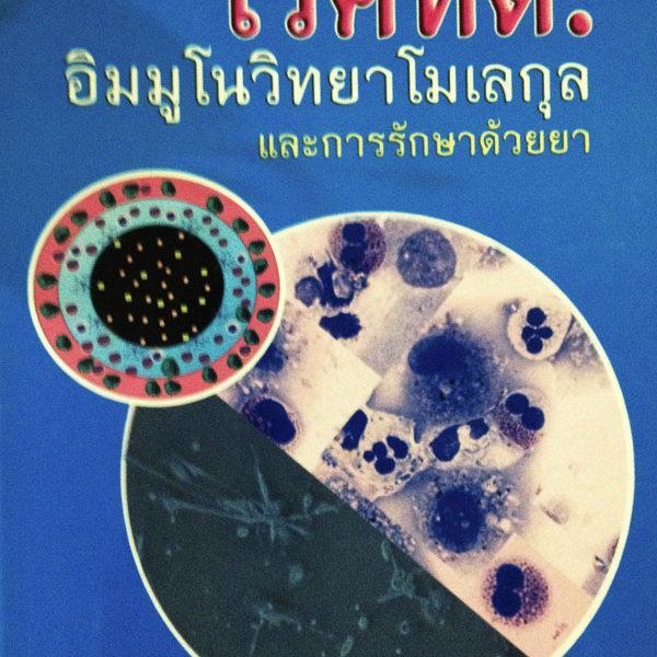 โรคหืด:อิมมูโนวิทยาโมเลกุลและการรักษาด้วยยา
