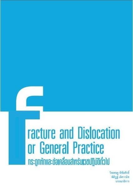 กระดูกหักและข้อเคลื่อนสำหรับเวชปฏิบัติทั่วไป (Fracture and Dislocation for General Practice)