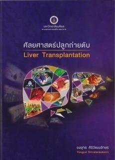 ศัลยศาสตร์ปลูกถ่ายตับ (Liver transplantation)