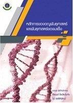 หลักการของอณูพันธุศาสตร์และพันธุศาสตร์ของมะเร็ง