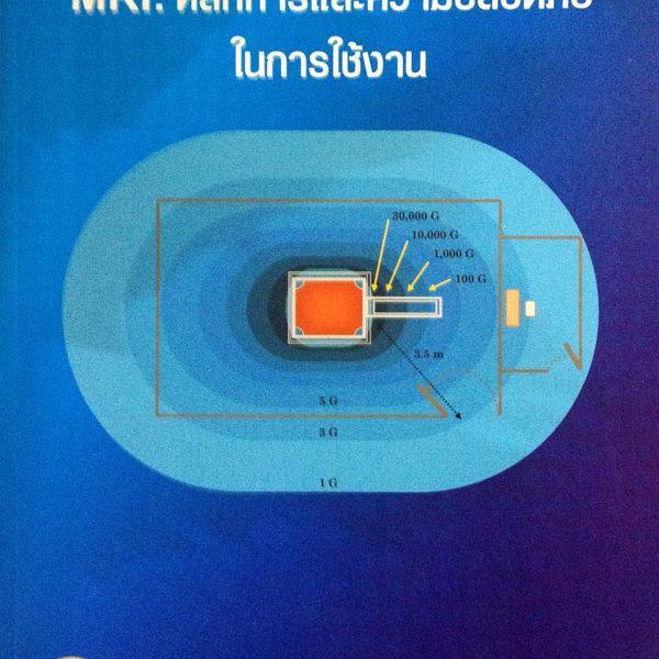 MRI: หลักการและความปลอดภัยในการใช้งาน