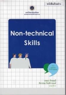 Non-technical skills สำหรับบุคลากรทางการแพทย์