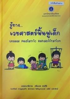รู้ทางเวชศาสตร์ฟื้่นฟูเด็ก (Unseal Pediatric Rehabilitation)