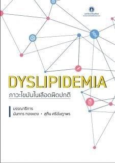 ภาวะไขมันในเลือดผิดปกติ (Dyslipidemia)