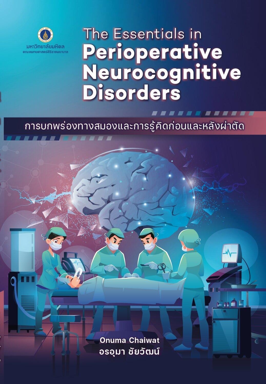 การบกพร่องทางสมองและการรู้คิดก่อนและหลังผ่าตัด (The Essentials in Perioperative Neurocognitive Disorders)
