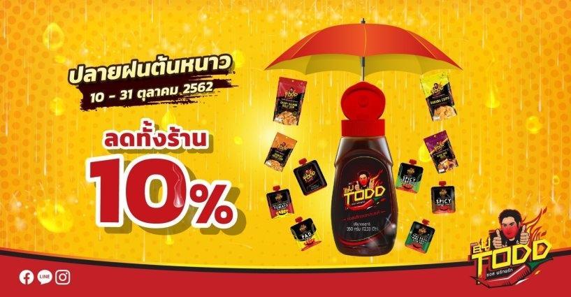 สัญญาณความอร่อย Made By TODD โปรฯ เด็ดส่งท้ายหน้าฝน ลดทั้งร้าน 10%
