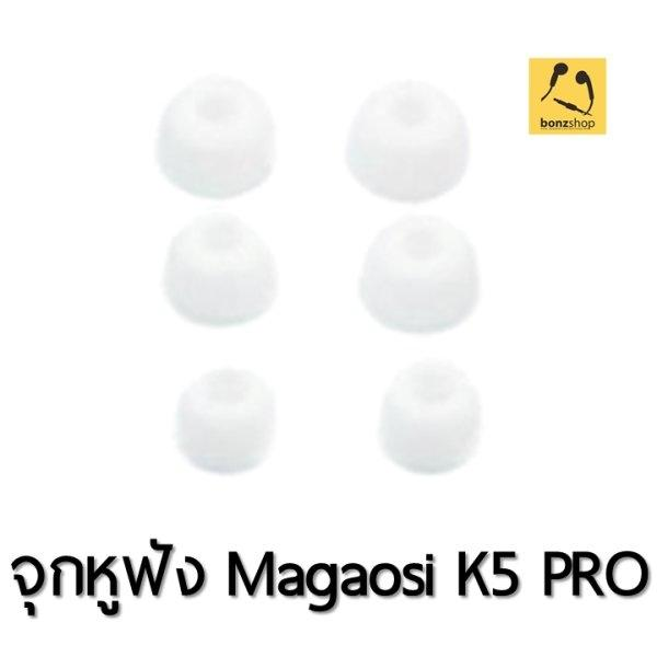 จุกหูฟังรุ่นพิเศษ Magaosi K5 PRO