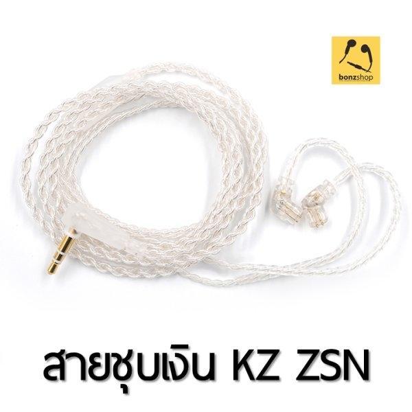 Cable Upgrade Silver Kz Zsn