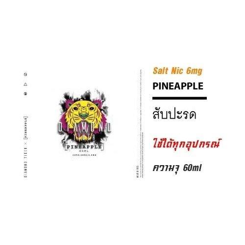 [น้ำยา POD SALT NIC] DIAMON TIGER PINEAPPLE เย็น 60ml Nic6 (ใช้ได้ทั้งบุหรี่ไฟฟ้าPOD และธรรมดา)