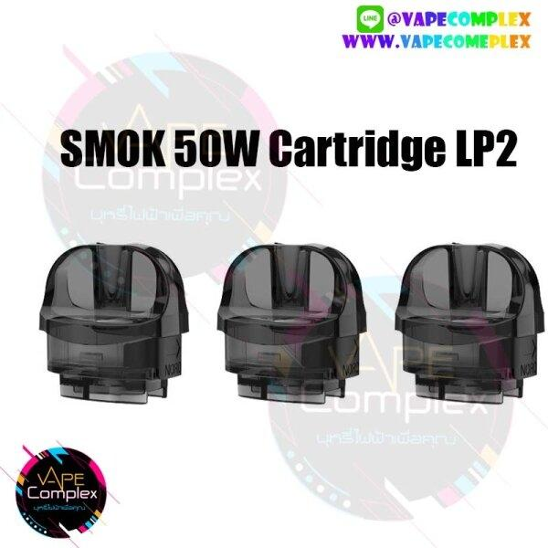 * SMOK 50W Cartridge LP2 [1กล่อง3ชิ้น]