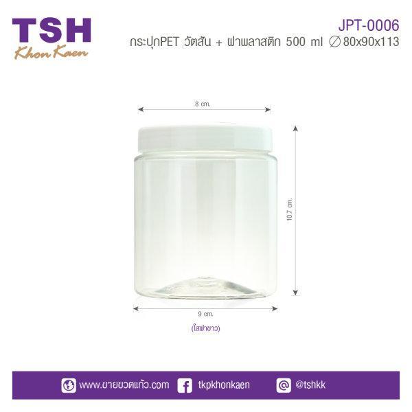 JPT-0006/กระปุกPETวัตสัน+ฝาพลาสติก/สีใสฝาขาว/500ml/แพ็คละ50ชิ้น