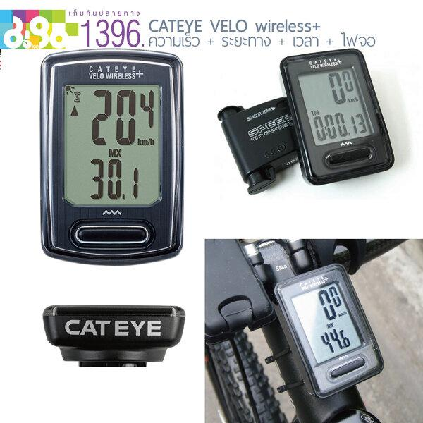 ไมล์ CATEYE VELO wireless+