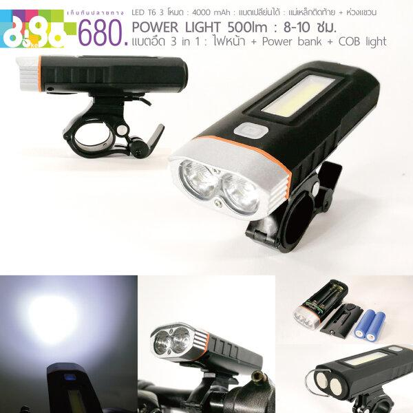 POWER LIGHT 3 in 1