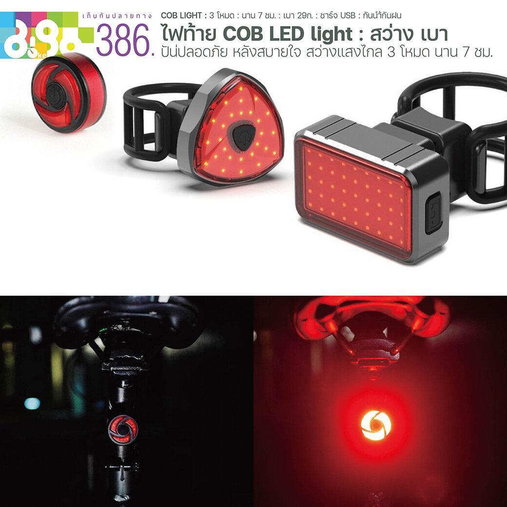 ไฟท้าย COB LED