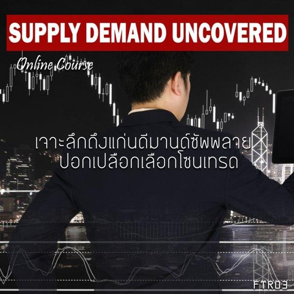 Supply Demand Uncovered (FTR03)