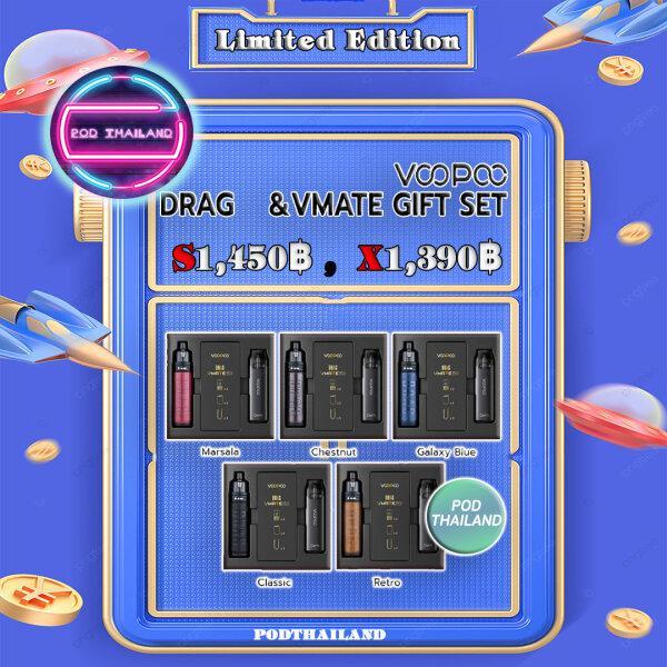 VOOPOO DRAG X & VMATE GIFT SET Limited Edition ตัวใส่ถ่าน