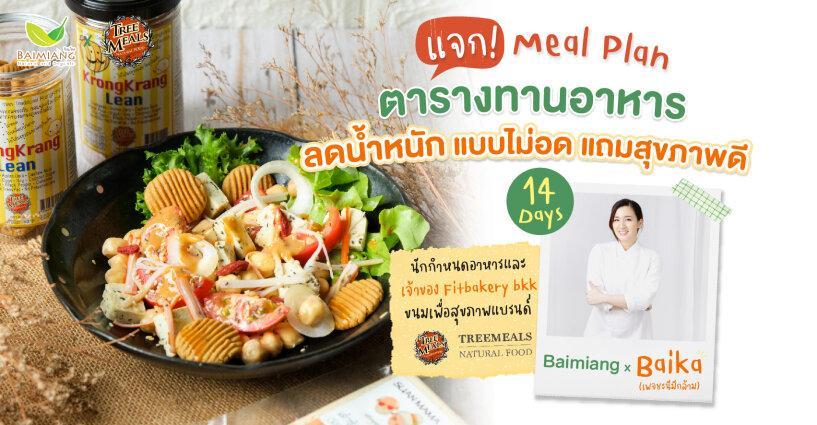 แจกฟรี! Meal Plan Baimiang x Baika