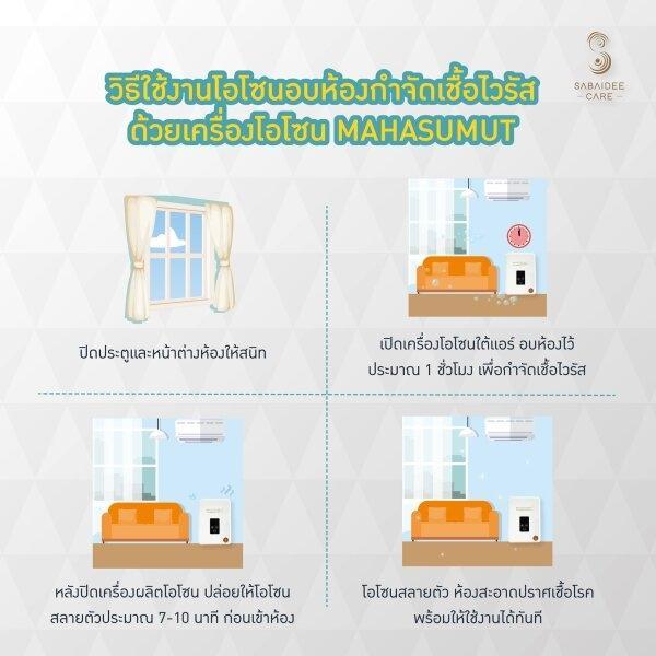 Sabaideecare Mahasamut เครื่องผลิตโอโซนสำหรับล้างผักผลไม้