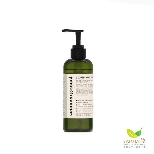 Common Ground Liquid Hand Wash ผลิตภัณฑ์ทำความสะอาดมือ ขนาด 250 กรัม