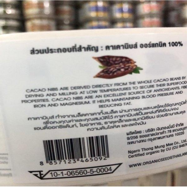 [1 แถม 1] Organic Seeds คาเคานิบส์ ออร์แกนิคขนาด 150 กรัม