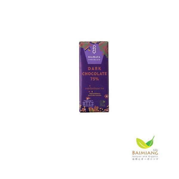 SIAMAYA ดาร์กช็อกโกเเลต 75% ขนาด 23 กรัม