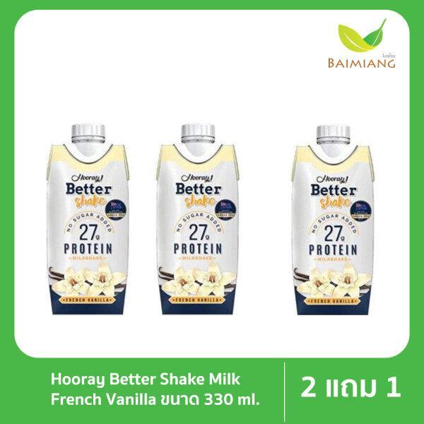 [2 แถม 1] Hooray Better Shake Milk French Vanilla ขนาด 330 ml.
