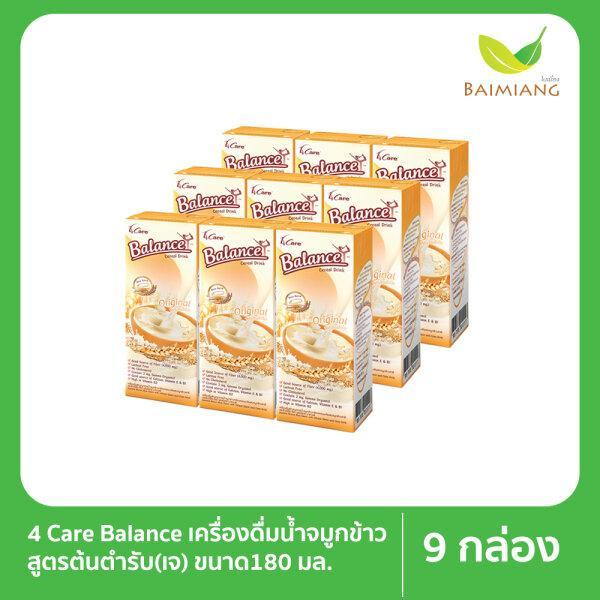 [แพ็ค 9 กล่อง] 4 Care Balance เครื่องดื่มน้ำจมูกข้าวสูตรต้นตำรับ(เจ) ขนาด180 มล.