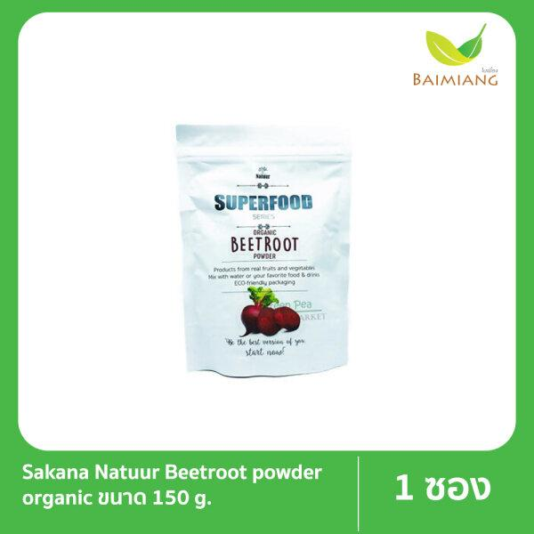 Sakana Natuur Beetroot powder organic ขนาด 150 g.