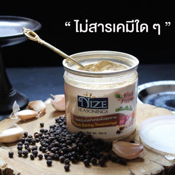 [แพ็คคู่] NIZE ผงปรุงรสอาหาร สูตร พริกไทยดำ ขนาด 150 กรัม