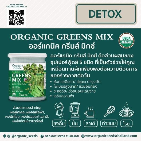 [3 แถม 1] Organic Seeds Organic Green Mix ขนาด 50 กรัม