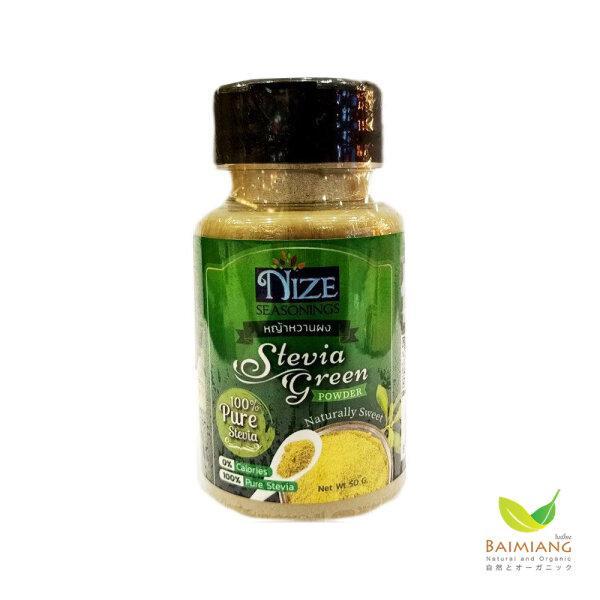 NIZE Seasonings หญ้าหวานผง (เกรดพรีเมี่ยม) ขนาด 50 กรัม