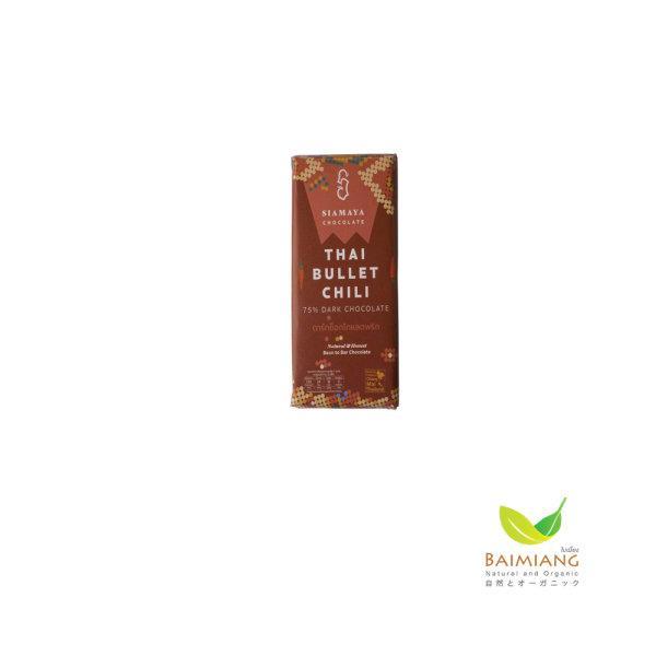 SIAMAYA ดาร์กช็อกโกเเลต 75% รสพริก ขนาด 23 กรัม