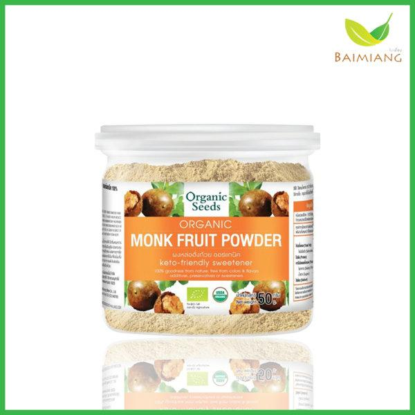 Organic Seeds Organic Monk Fruit Power ขนาด 50 g.