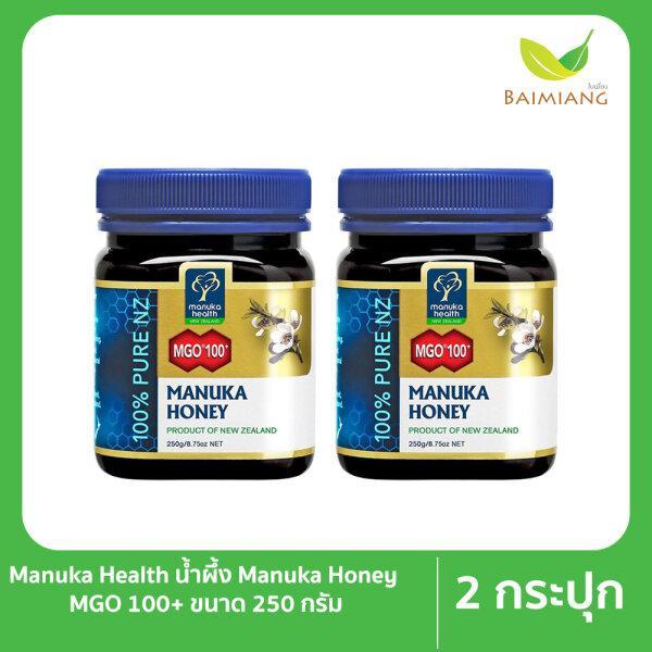 [ซื้อ 2ชิ้น ราคาพิเศษ] Manuka Health น้ำผึ้ง Manuka Honey MGO 100+ ขนาด 250 กรัม (2กระปุก)