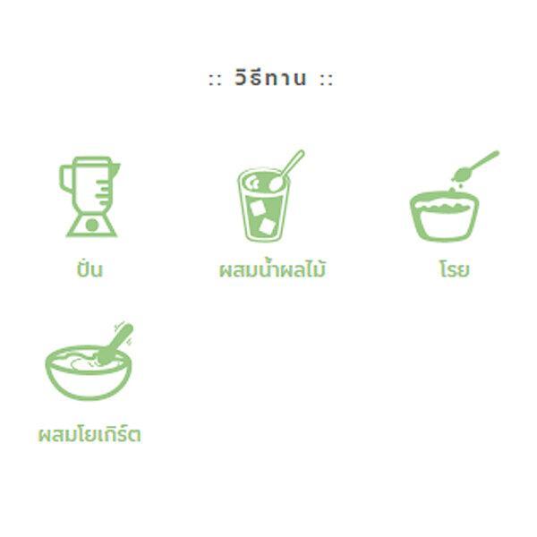 [1 แถม 1] Organic Seeds Maqui Powder ขนาด 50 กรัม