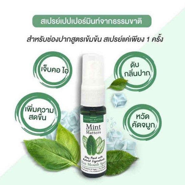 Mint Matters สเปย์ดับกลิ่นปาก เปปเปอร์มิ้นท์จากธรรมชาติ ขนาด 15 มล.