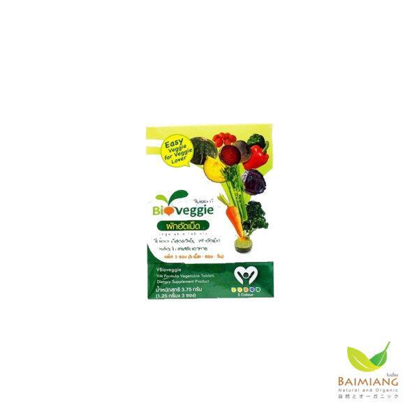 Bioveggie V ผลิตภัณฑ์เสริมอาหาร ผักอัดเม็ด (1.25กรัม/3ซอง) ขนาด 3.75 กรัม