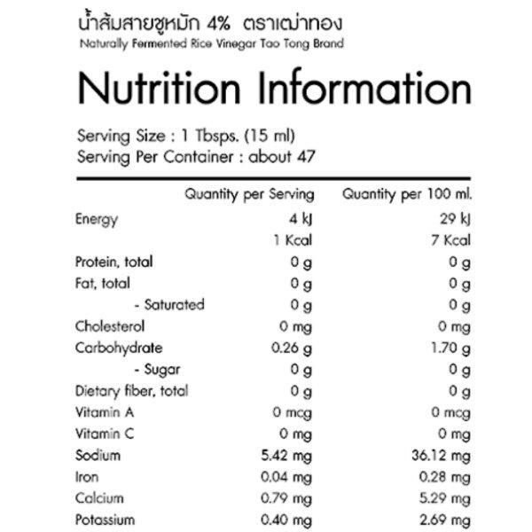 TAO TONG : น้ำส้มสายชูหมัก 4% ขนาด 300 มล. (10536)